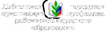 Лобненская городская организация профсоюза работников народного образования и науки